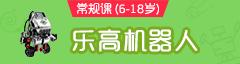 乐高机器人,让中国儿童走向世界