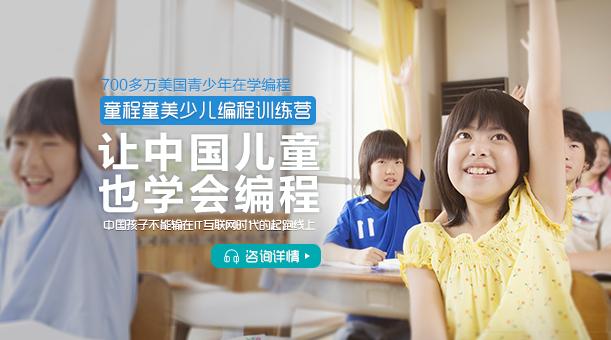 少儿编程,让中国儿童都学会编程