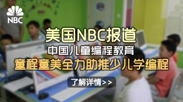 NBC报道