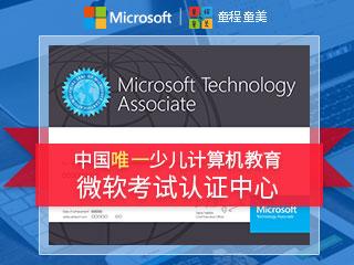 少儿编程认证-中国唯一少儿计算机教育微软考试认证中心