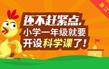 还不赶紧点,浙江小学一年级将开设科学课!