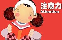 如何提升儿童注意力 童程童美给你答案