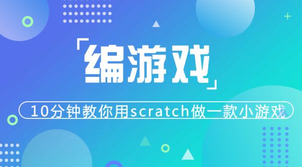 玩游戏不如学编程,10分钟教你用scratch做一款小游戏
