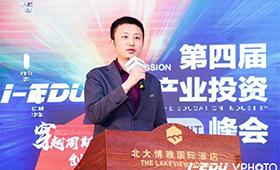 童程童美总经理潘公博出席第四届i-EDU教育产业投资峰会