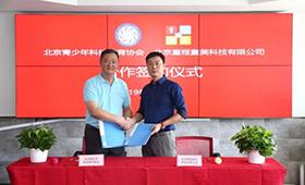 强强联合,童程童美与北京青少年科技教育协会战略合作!