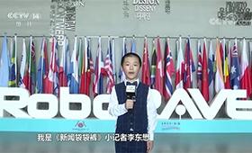 童程童美学员再登CCTV,变身央视小记者直击RoboRAVE世界总决赛!