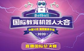 直通国际赛—Botball国际教育机器人大会中学组童程童美专场报名启动!