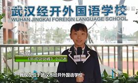 童程童美学员再登CCTV,走进武汉经开外国语学校!