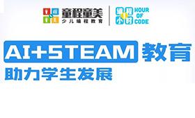 人大附中信息技术教研组长来了!北京市学科带头人揭秘STEAM课程新趋势!