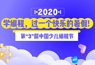 给孩子一个快乐暑假 | 童程童美第3届中国少儿编程节大幕将启!