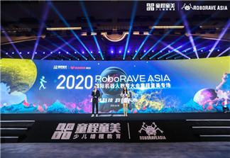 RoboRAVE国际机器人大赛介绍