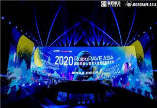 逐梦科技,我即未来!2020 RoboRAVE ASIA国际机器人教育大会童程童美专场盛况空前!