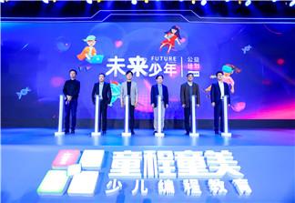 预见未来,解码数字时代DNA | 童程童美品牌&产品发盛大开幕!