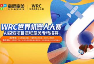 2020WRC世界机器人大赛-AI探索赛项童程童美专场,火热报名中~