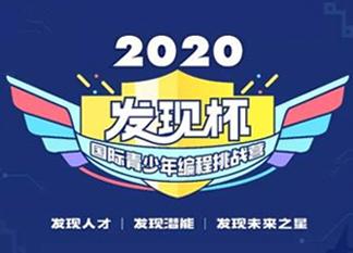 发现你了,未来之星!2020发现杯国际青少年编程挑战营@你报名啦!