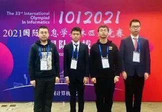 全国青少年信息学奥林匹克竞赛(NOI)介绍