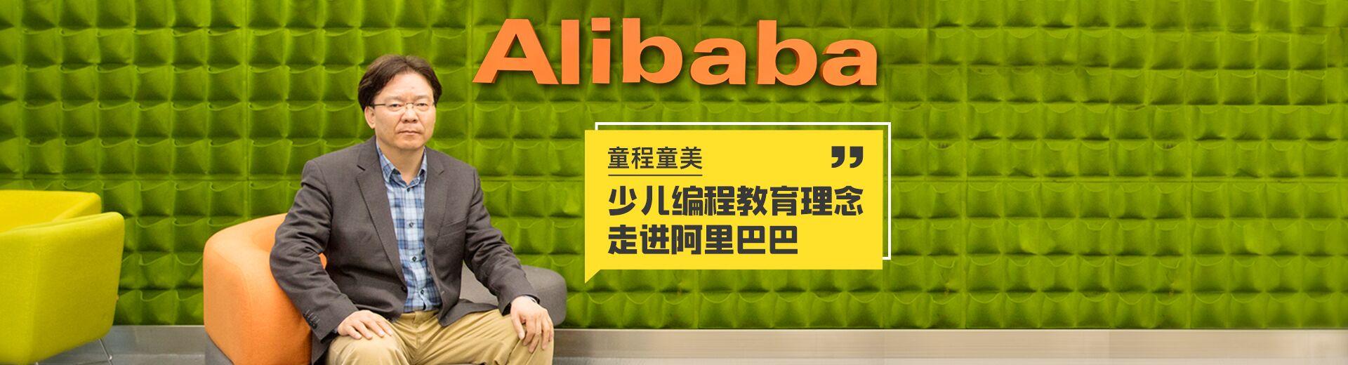 童程童美中国少儿威廉希尔手机app教育理念走进阿里巴巴