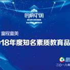中国教育总评榜2018年度知名素质教育品牌