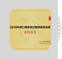 新浪2018年度口碑影响力素质教育品牌