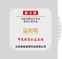 新京报年度教育公益品牌