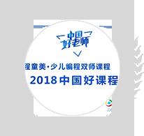 腾讯2018年中国好课程大奖