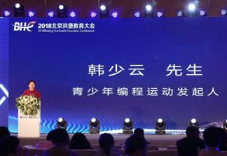 青少年威廉希尔手机app运动发起人、达内总裁韩少云出席2018北京洪堡教育大会
