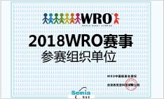 2018WRO赛事参数组织单位