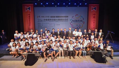 英特尔:连续三年支持中美青少年创客大赛