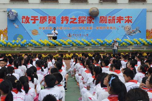 北京中关村一小开学 科学素养培育