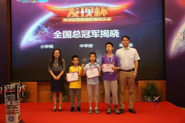 """""""发现杯""""中国青少年18luck新利app挑战活动总决赛获奖名单"""
