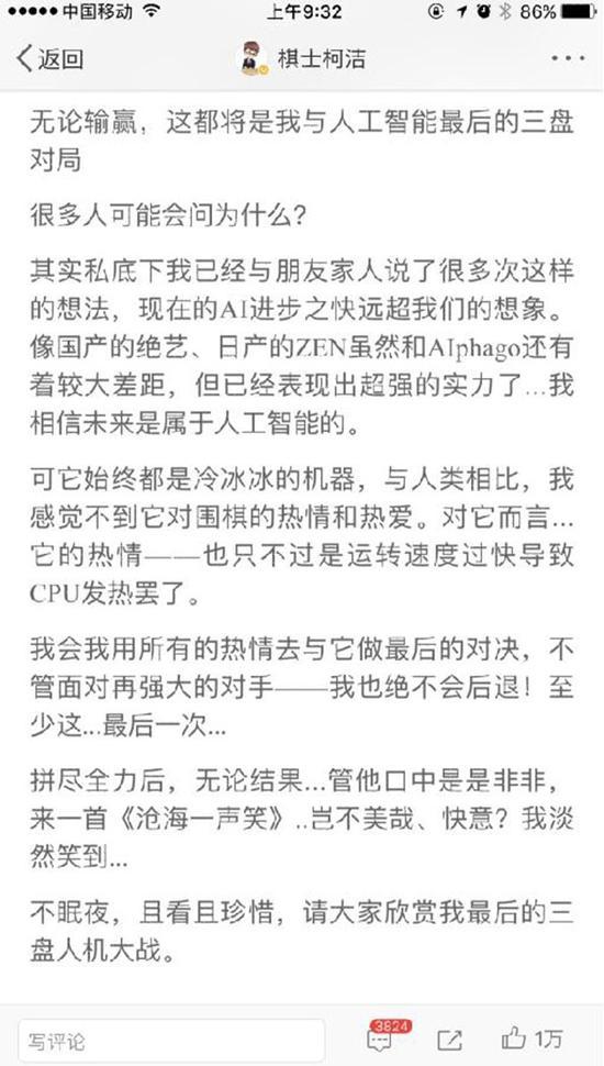 """人机大战开幕前夕 柯洁合影""""阿法狗之父"""""""