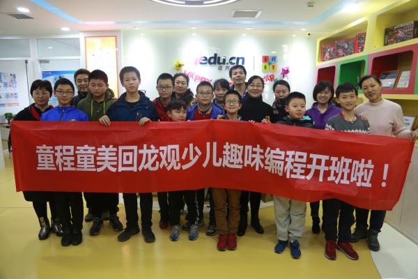 北京回龙观校区:少儿趣味18luck新利app开班啦