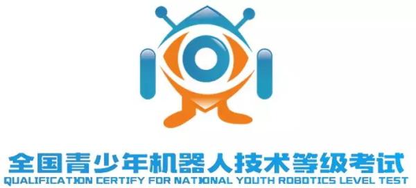 官宣   2018全国青少年机器人技术等级考试报名启动