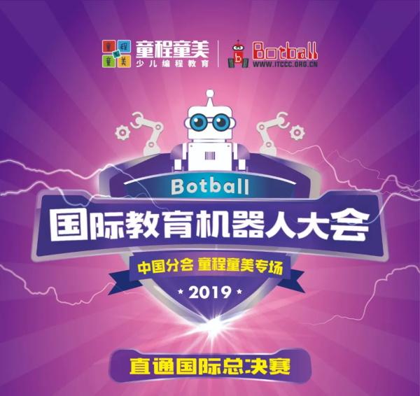 直通国际赛!Botball国际教育机器人大会-童程童美专场开始报名啦~