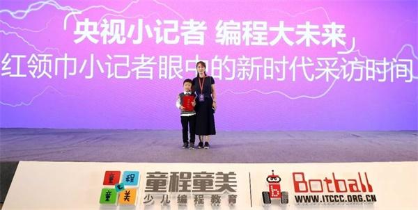童程童美学员再登CCTV,变身央视小记者直击2019Botball世界机器人大会·中国分会现场
