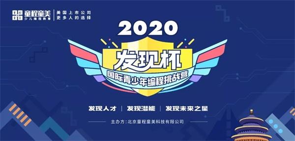 发现你了,未来之星!2020发现杯国际青少年18luck新利app挑战营@你报名啦!